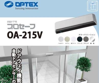Optex Sensor OA-215V
